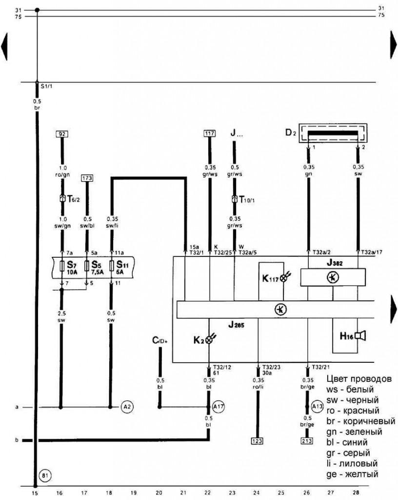 Комбинация приборов и безопасность движения - электросхема  Фольксваген Гольф 4