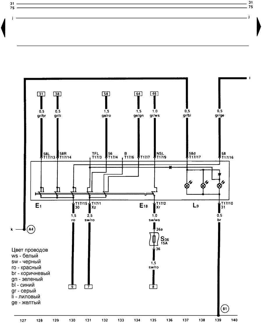 Переключатель освещения - электросхема  Фольксваген Гольф 4